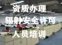 北京輻射安全許可證補發辦理流程所需資料