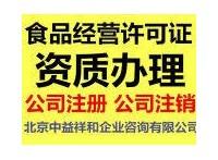 代辦北京醫療器械公司注冊