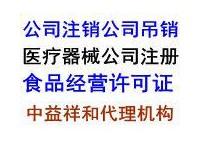 北京代辦注冊醫療器械公司注冊條件及所需材料