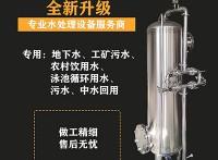 鞏義鴻謙機械供應 石英砂過濾器 多介質過濾器 量大從優