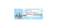 上海國際食品加工與包裝機械展覽會聯展