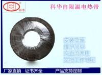 科華牌自限溫740系列低溫屏蔽阻燃電熱帶管道防凍伴熱