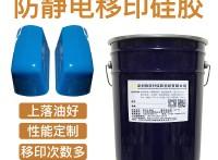 防靜電移印膠漿 防靜電膠頭硅膠 防靜電移印膠頭原材料