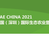 2021第十一屆深圳國際生態農業及食品食材博覽會