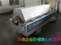 天津福乐伟离心机维修两台实力技术推荐厂家