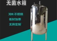 渝北鴻謙 不銹鋼純水設備專用水箱 密封無菌儲水罐 支持定制