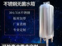 涪陵鴻謙 純水處理設備 立式大容量無菌儲水罐 支持定制