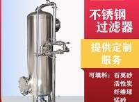 黔江鴻謙 多介質過濾器 活性炭過濾器 廠家直供支持來圖定制