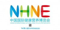 2021中国国际营养健康博览会NHNE(南京)
