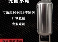 九龍坡鴻謙 304鏡面無菌水箱無菌儲液罐 廠家直供支持定制