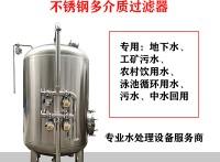 大渡口鴻謙 不銹鋼過濾器 錳砂過濾器 支持來圖定制