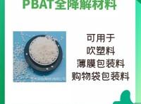 蘇州澤旭全生物降解塑料聚(PBAT),屯河TH801