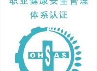 山西金鼎OHSAS18001健康体系认证 费用