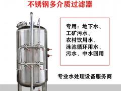 攀枝花鸿谦 饮用水过滤器  污水处理过滤器 支持来图定制