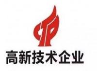 济南市高新技术企业认证的好处