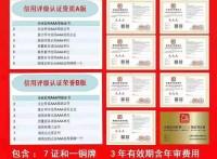 淄博市AAA认证的评定流程和材料