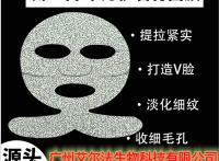 广州化妆品工厂新用法木乃伊面膜贴牌代加工