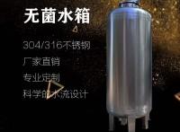 桂林鸿谦 不锈钢纯水设备水箱 密封无菌储水罐 可定制