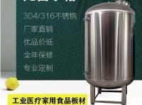 梧州鸿谦 纯水处理设备 立式大容量无菌储水罐 支持来图定制