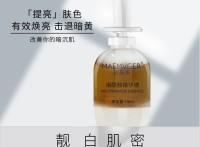 广州化妆品源头工厂烟酰胺精华液OEM贴牌代加工