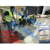 混凝土路面粘结好的修补材料,高性能水泥基快速修补料