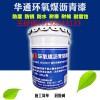 山東菏澤輕松預防金屬腐蝕選用華通環氧煤瀝青防腐瀝青漆