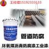 河北沧州华通环氧煤防腐沥青漆价格优惠