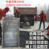 安徽合肥选择华通亲身体会冷补料修复道路能力