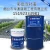 上海華通彩色冷補液價格低