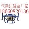 气动注浆泵热卖产品, 2zbq20/5值得信赖