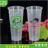 供應一次性90口徑注塑杯700ml塑料PP杯小口注塑杯定制