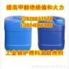广州新能源醇基燃料配方添加剂办事处加盟 送资质送保险