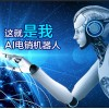 電銷機器人專業報價,電銷機器人招商代理