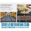 洛阳透水砖机厂家推荐_全自动透水砖机