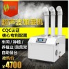 超声波工业加湿器代理商 【推荐】伊腾川科技优质的超声波工业加湿器