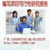 广州河源市深圳市编写代写工业技术改造项目可行性研究报告