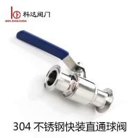 不锈钢快装球阀卫生级手动直通球阀DN15-DN150厂家供应