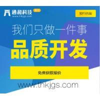 济宁市共享物联网设备开发团队在通和信息科技有限公司