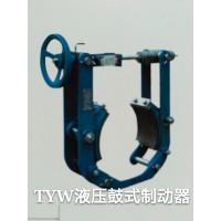 TYW-200液压鼓式制动器