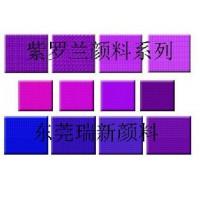 紫羅蘭顏料