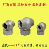 鑫悦XYCO-AX不锈钢涡流喷嘴蜗牛喷咀_蜗壳水嘴