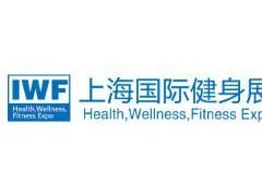 2019第六届中国(上海)国际健身、康体休闲展览会