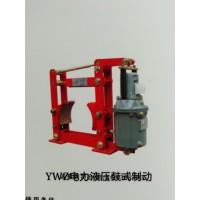 我厂生产ywz300/25制动器性能好国际材料,有保证