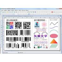 中琅商品条码标签设计印刷工具
