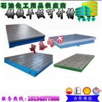 铸铁检验平台焊接测量划线研磨平台实验平板t型槽钳工装配工作台