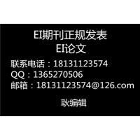 文章发表快速检索EI期刊EI源刊加急理工科SCI 期刊