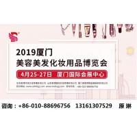 2019厦门国际美博会台湾组团美博会