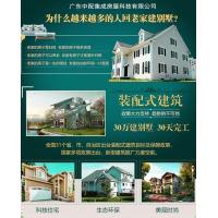 农村轻钢别墅加盟选中配房屋,一站式配套