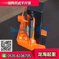 龍升爪式千斤頂LH-1250 爪式油壓千斤頂
