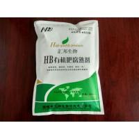 有機肥專用生物肥料發酵劑